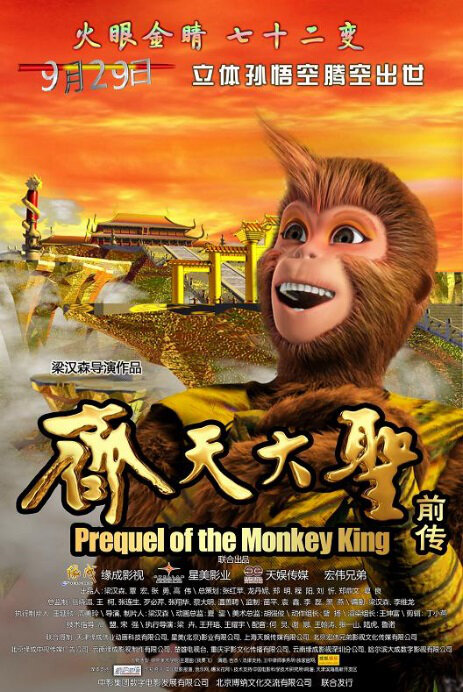 Prequel of the Monkey King Chinese movie poster, 2009 Chinese film