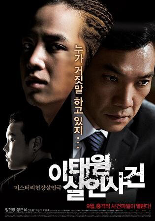 The Case of Itaewon Homicide Movie Poster, 2009 film