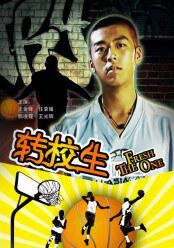 The Fresh One Movie Poster, 2009 Chinese film