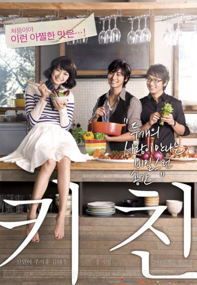 The Naked Kitchen Movie Poster, 2009 film