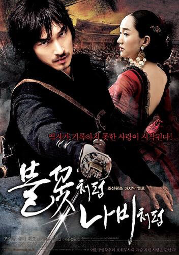 The Sword with No Name Movie Poster, 2009 film