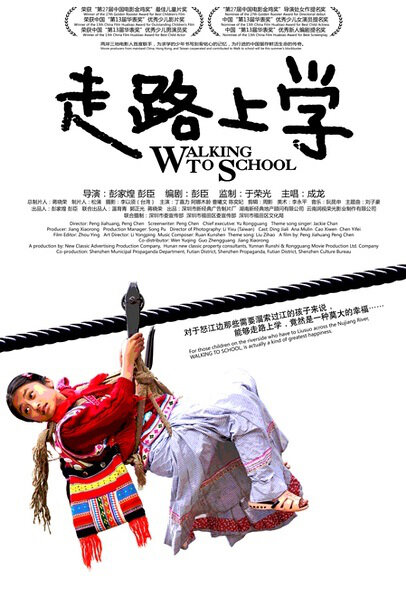 Walking to School Movie Poster, 2009 Chinese film
