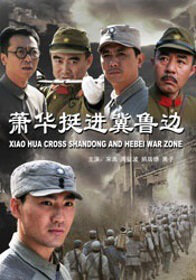 Xiao Hua Cross Shandong and Hebei War Zone Movie Poster, 2009 Chinese film