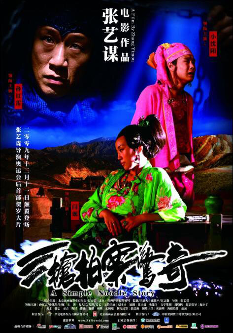 A Simple Noodle Story Movie Poster, 2009, Actor: Sun Honglei, Chinese Film