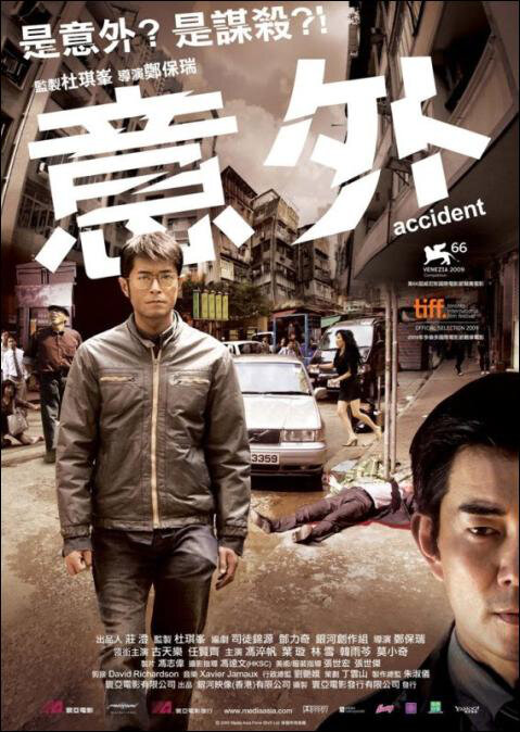 Accident Movie Poster, 2009, Actor: Richie Ren Xian-Qi, Hong Kong Film