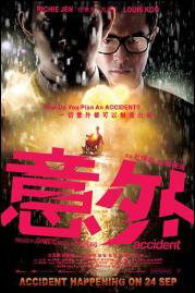 Accident Movie Poster, 2009, Louis Koo, Richie Ren