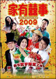 All's Well, Ends Well 2009 Movie Poster, Louis Koo, Ronald Cheng
