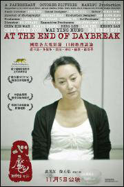 At the End of Daybreak Movie Poster, 2009 Hong Kong Movies