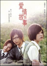 Basic Love Movie Poster, 2009