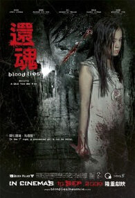 Blood Ties 2009