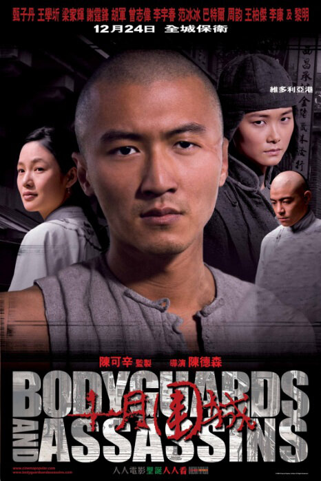 Bodyguards and Assassins, 2009, Li Yuchun