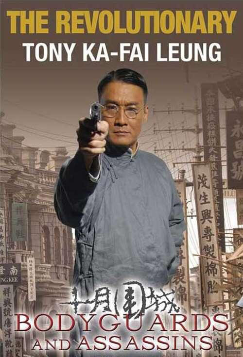 Bodyguards and Assassins Movie Poster, 2009, Actor: Tony Leung Ka-Fai, Hong Kong Film