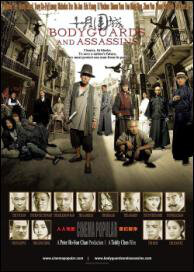 Bodyguards and Assassins Movie Poster, 2009, Chinese Action Movie
