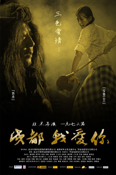 Chengdu I Love You Movie Poster, 2009
