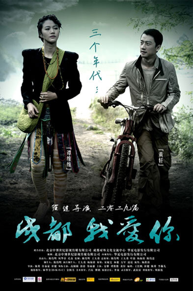 Chengdu I Love You Movie Poster