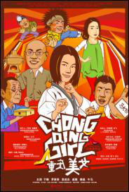 Chongqing Girl Movie Poster, 2009, Yu Na