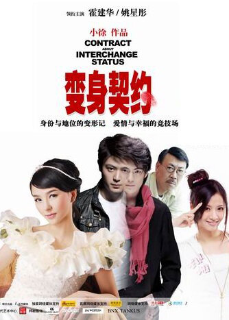 Contract About Interchange Status Movie Poster, 2010