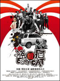 Copy Cat movie poster, 2009 Chinese film