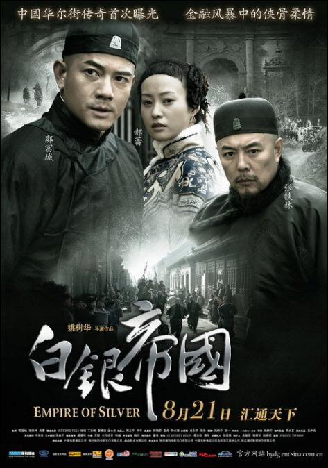 Empire of Silver, Zhang Tielin