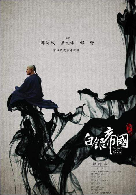 Empire of Silver Movie Poster, 2009, Aaron Kwok
