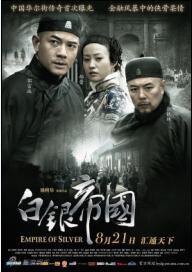 Empire of Silver Movie Poster, 2009 film