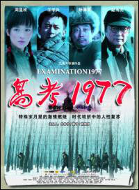 Examination 1977 Movie Poster, 2009 Chinese film