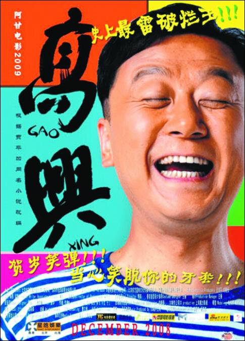 Gao Xing Movie Poster, Guo Tao