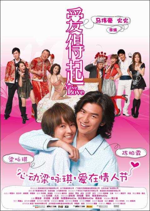 Give Love Movie Poster, 2009, Actor: Louis Fan Siu-Wong, Hong Kong Film