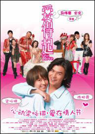 Give Love Movie Poster, 2009
