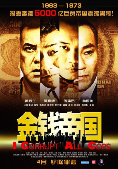 I Corrupt All Cops Movie Poster, 2009, Actor: Tony Leung Ka-Fai, Hong Kong Film