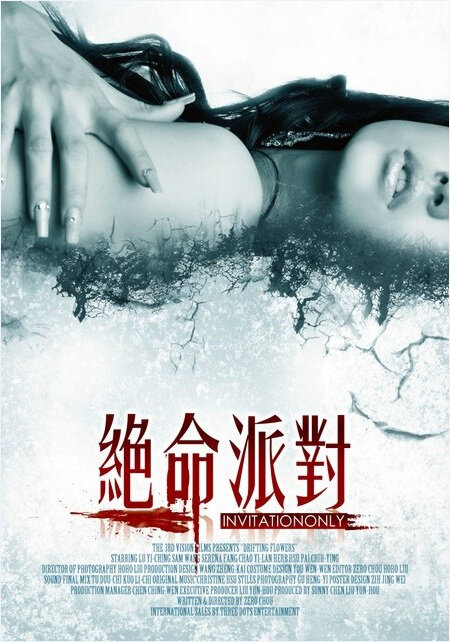 Photos from invitation only 2009 3 chinese movie invitation only stopboris Images