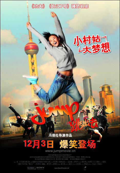 Actress: Kitty Zhang Yuqi, Jump Movie Poster, 2009, Hong Kong Film