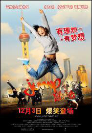 Jump Movie Poster, 2009
