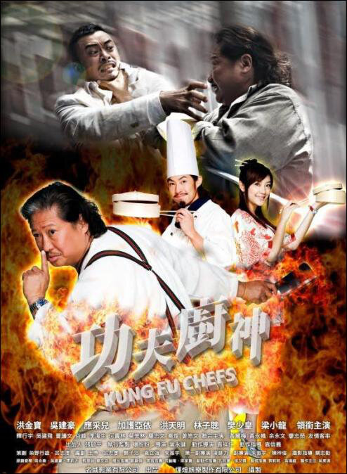 Kung Fu Chefs Movie Poster, 2009, Actor: Louis Fan Siu-Wong, Hong Kong Film