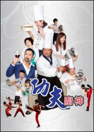 Kung Fu Chefs Movie Poster, 2009, Chinese Action Movie