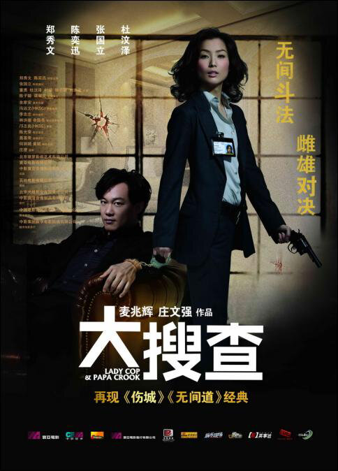 Lady Cop & Papa Crook, Eason Chan