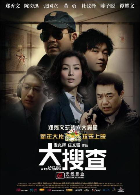 Lady Cop & Papa Crook, Zhang Guoli