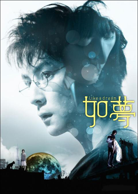 Like a Dream Movie Poster, 2009 Chinese Film