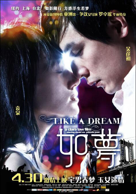 Like a Dream, Daniel Wu
