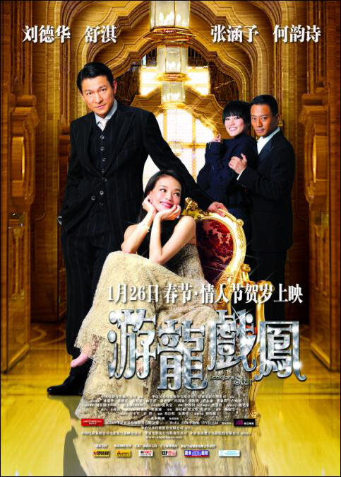 Look for a Star Movie Poster, 2009, Actor: Zhang Hanyu, Hong Kong Film