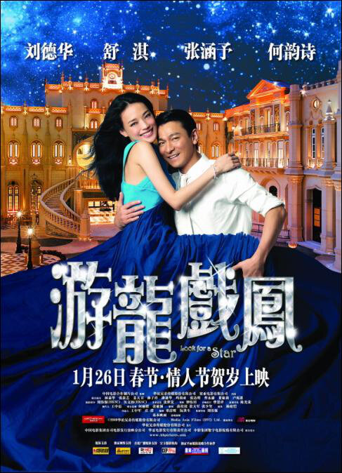 Look for a Star Movie Poster, 2009, Actor: Andy Lau Tak-Wah, Hong Kong Film