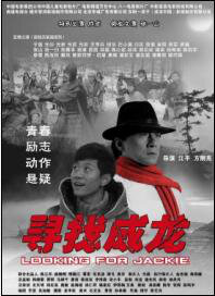 Looking For Jackie Movie Poster, 2009 Chinese film