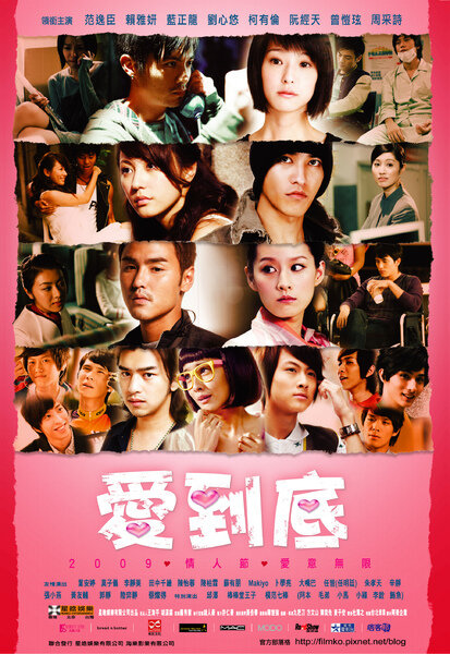 L-O-V-E Movie Poster, 2009, Actor: Blue Lan Cheng-Long, Taiwanese Film