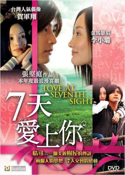 Love At Seventh Sight