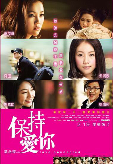 Love Connected Movie Poster, 2009, Hot Picture, Hong Kong Film