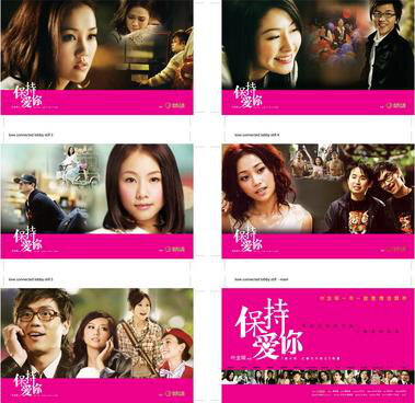 Love Connected Movie Poster, 2009, Actress: Stephy Tang Lai-Yun, Hong Kong Film