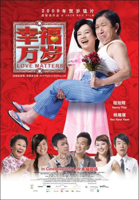 Love Matters Movie Poster, 2009, Henry Thia,  Yeo Yann Yann, Mark Lee