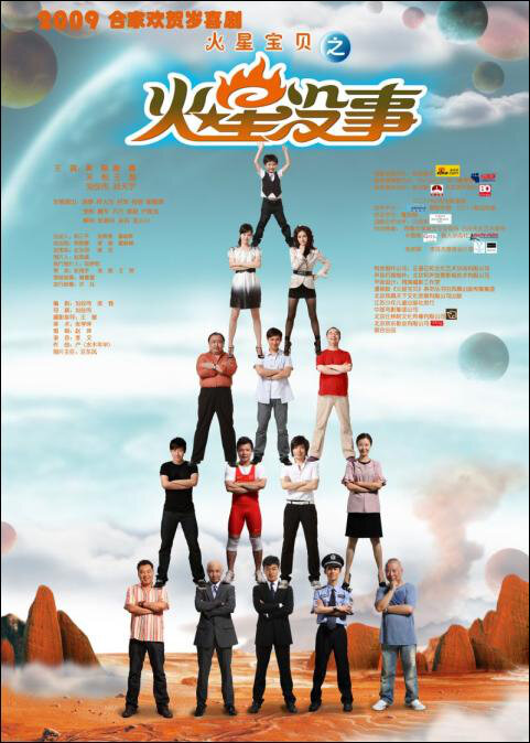 Mars Baby Movie Poster, 2009, Huang Lei