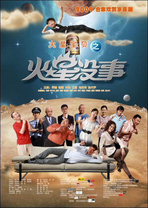 Mars Baby Movie Poster, 2009, Actor: Xu Zheng, Chinese Film