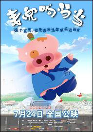 McDull, Kung Fu Kindergarten Movie Poster, 2009 film